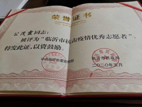 """水波尔董事长公茂霞同志被评为""""临沂市抗击疫情优秀志愿者"""""""